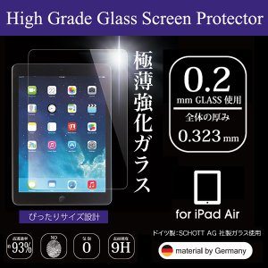 iPad Air(アイパッドエアー)用 強化ガラス フィルム 硬度9H・ラウンド処理・飛散防止処理 『Deff High Grade Glass Screen Protector for iPad DG-IPDA1G210』|winglide