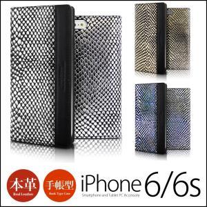 iPhone6s/6 手帳型 本革 レザー ケース dreamplus Ashley Jacket iPhone6sケース アイホン6sケース 手帳型ケース 手帳 手帳ケース へび 蛇 winglide