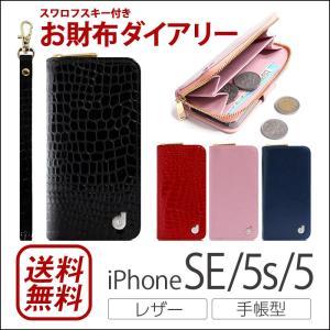 iPhone SE 手帳型ケース 財布 / iPhone5s ケース 手帳 / iPhone5 手帳型 Dreamplus Zipper お財布付き for iPhoneSE アイフォンSE アイフォン5s アイフォン5