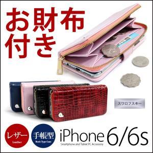 iPhone6s / iPhone6 手帳型 レザー お財布付き ケース dream plus Zipper Wallet Case iPhone6sケース アイホン6sケース コインケース|winglide