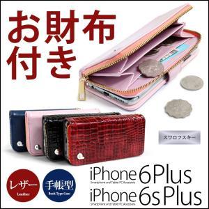 『送料無料』 iPhone6s Plus / iPhone6 Plus 手帳型 お財布付き レザー ケース 『dream plus Zipper Wallet Case』 財布 コインケース 手帳 レザーケース winglide