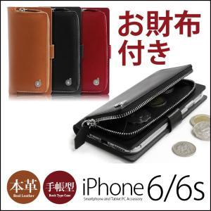 iPhone6s / iPhone6 手帳型 本革 レザー dream plus Combi Jacket お財布付き ダイアリーケース iPhone6sケース 手帳型ケース コインケース|winglide