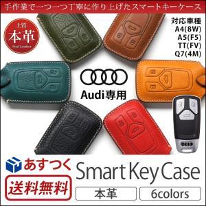 スマートキー ケース 本革 Eccelso Audi 専用 ...