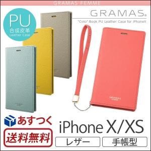 iPhoneX ケース 手帳型 レザー iPhone X カバー 手帳  GRAMAS FEMME Colo Book PU Leather Case アイフォンX 手帳型ケース 高級 winglide