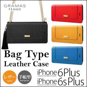 『送料無料』 iPhone6s Plus / iPhone6 Plus 手帳型 レザー ケース 『GRAMAS Bag Type Leather Case FLC285P』 手帳型ケース 手帳 手帳タイプ バッグ チェーン winglide