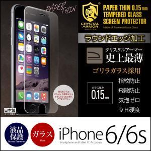 iPhone6s/6 液晶保護フィルム 強化ガラス 0.15mm ラウンドエッジ CRYSTAL ARMOR PAPER THIN 液晶フィルム フィルム 保護シール ガラスフィルム