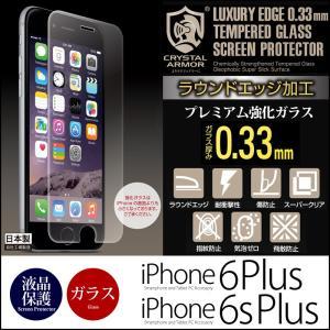 iPhone6s Plus / iPhone6 Plus 強化ガラス フィルム 硬度9H 0.33mm ラウンドエッジ加工 『CRYSTAL ARMOR 強化ガラス 液晶保護フィルム』 液晶フィルム ガラス winglide