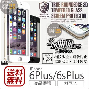 iPhone6s Plus / iPhone6 Plus ガラスフィルム 全面 液晶保護フィルム 9H CRYSTAL ARMOR True Round Edge for iPhone 6Plus / 6sPlus