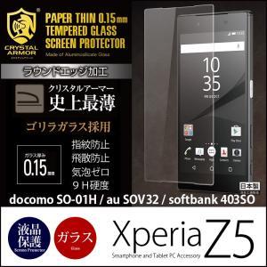 『送料無料』 Xperia Z5 「docomo SO-01H / au SOV32 / softbank 403SO」 液晶保護フィルム ゴリラガラス製 0.15mm 『CRYSTAL ARMOR PAPER THIN』