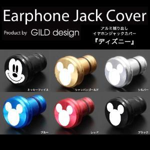 ギルドデザイン アルミ 削り出し イヤホンジャックカバー 『GILD design ディズニー ミッキー Earphone Jack Cover』|winglide