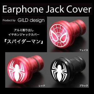 ギルドデザイン アルミ 削り出し イヤホンジャックカバー 『GILD design スパイダーマン Earphone Jack Cover』|winglide