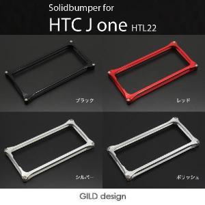 「送料無料」 ギルドデザイン au HTC J ONE HTL22 用 アルミバンパー GILD design GH-101 Solid bumper アルミケース スマホケース スマホカバー スマホ|winglide