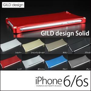 iPhone6s / iPhone6 アルミ ケース GILD design Solid for iPhone6 GI-240 アイホンカバー ソリッドケース スマホケース カバー|winglide
