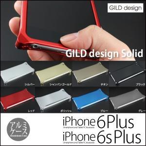 『送料無料』 iPhone6s Plus / iPhone6 Plus アルミケース 『GILD design Solid GI-250』 アルミ ケース カバー フレーム ギルドデザイン winglide