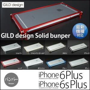 『送料無料』 iPhone6s Plus / iPhone6 Plus アルミバンパー 『GILD design Solid bumper for iPhone6 GI-2526』 アルミ バンパー フレーム バンパーケース winglide