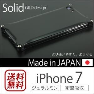 iPhone8 カバー / iPhone7 アルミケース 日本製 GILD design Solid ケース アルミ ブランド スマホケース アイフォン8 iPhoneケース winglide