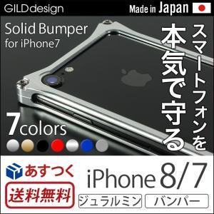 iPhone8 カバー / iPhone7 バンパー アルミ ケース 日本製 GILDdesign SolidBumper ブランド スマホケース アイフォン8 iPhoneケース winglide