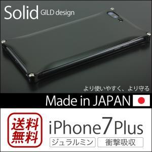 iPhone8 Plus / iPhone7 Plus アルミケース GILD design Solid ケース アルミ カバー ブランド スマホケース winglide