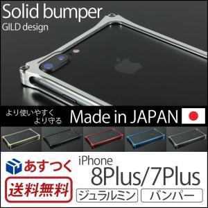 iPhone8 Plus / iPhone7 Plus バンパー アルミ ケース GILD design Solid Bumper カバー ブランド スマホケース winglide