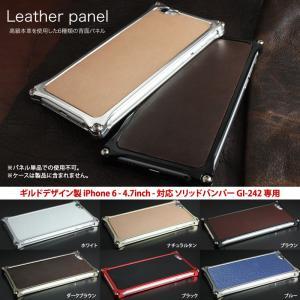 iPhone6s / iPhone6 ギルドデザイン製 ソリッドバンパー対応 背面 レザーパネル GILD design Leather panel GI-306 アルミ バンパー フレーム 背面保護 winglide