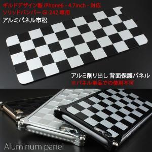 iPhone6s / iPhone6 ギルドデザイン製 ソリッドバンパー対応 背面 アルミパネル市松 GILD design Aluminium panel GI-307 バンパー フレーム 背面保護 winglide