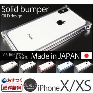 iPhone X アルミバンパー GILD design ギルドデザイン Solid bumper iPhoneX バンパー アイフォンX iPhone10 ケース アイフォン10 カバー スマホケース 耐衝撃|winglide