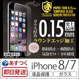 iPhone7 液晶保護 ガラス CRYSTAL ARMOR PAPER THIN 0.15mm