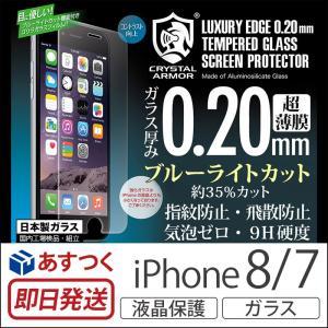 iPhone7 液晶保護 ガラス CRYSTAL ARMOR ブルーライトカット