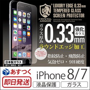 iPhone7 液晶保護 ガラス フィルム CRYSTAL ARMOR 強化ガラス