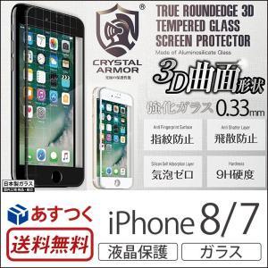 iPhone7 ガラスフィルム 全面 CRYSTAL ARMOR 3D曲面形状 0.33mm