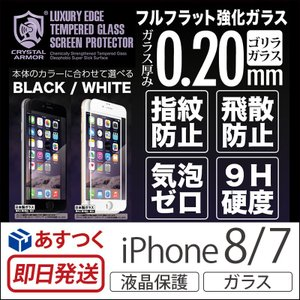 iPhone7 液晶保護 ガラス CRYSTAL ARMOR フルフラット強化ガラス