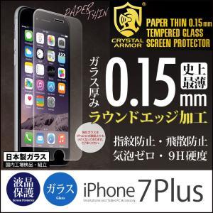 iPhone7Plus ガラスフィルム PAPER THIN 0.15mm 強化ガラス 保護