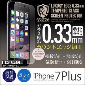 iPhone7Plus 液晶保護 ガラスフィルム CRYSTAL ARMOR 強化ガラス