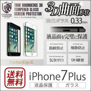 iPhone7 Plus ガラスフィルム 全面 CRYSTAL ARMOR 強化ガラス