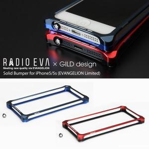 ギルドデザイン ヱヴァンゲリヲン iPhone5s / iPhone5 用 アルミ バンパー Solid Bumper for iPhone 5 RADIO EVA×GILD design GIEV-222NBL GIEV-222RB|winglide