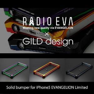 ヱヴァンゲリヲン iPhoneSE/5s/5 アイフォンSE/5s アルミバンパー エヴァンゲリオン EVA GIEV-222 ケース GILD design|winglide