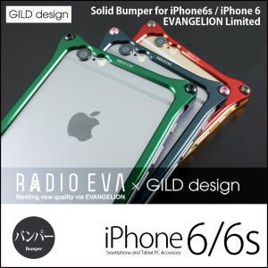 iPhone6s / iPhone6 エヴァンゲリオン アルミバンパー GILD design Solid Bumper EVANGELION Limited ヱヴァンゲリヲン アルミ バンパー winglide