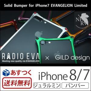 iPhone8 カバー / iPhone7 バンパー GILD design Solid Bumper EVANGELION Limited ブランド スマホケース アイフォン8 iPhoneケース winglide