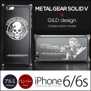 iPhone6s アルミバンパー / iPhone6 バンパー アルミ GILD design METAL GEAR SOLID V バンパーケース アルミケース アイフォン6sケース アイホン6sケース winglide
