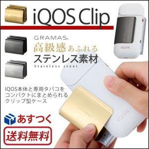 "iQOS ケース GRAMAS ""CIG"" Clip Stainless steel クリップ 専用 ホルダー アイコスケース プレゼント 人気 winglide"