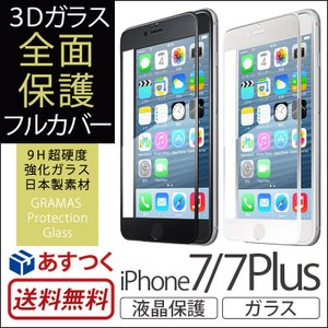 iPhone7 ガラスフィルム 全面 / iPhone7Plus フィルム ガラス 強化ガラス 液晶保護  GRAMAS Protection Glass Full Cover アイフォン7 保護ガラス winglide