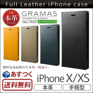 iPhoneX ケース 手帳型 本革 レザー iPhone X カバー 手帳  GRAMAS Full Leather Case GLC70337 アイフォンX 手帳型ケース 高級|winglide
