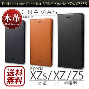 Xperia XZs XZ Z5 手帳型 本革 ケース GRAMAS GLC6116|winglide