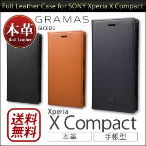 Xperia X Compact 手帳型 本革 ケース SO-02J GRAMAS GLC6126|winglide