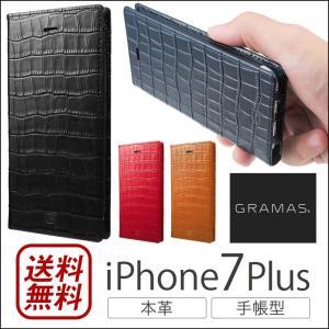 iPhone8 Plus / iPhone7 Plus ケース 手帳型 本革 レザー GRAMAS Croco Case カバー ブランド スマホケース winglide