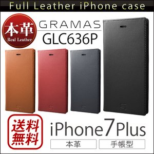 iPhone8 Plus / iPhone7 Plusケース 手帳 本革 GRAMAS Full Leather Case GLC636P カバー ブランド スマホケース|winglide