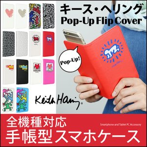 全機種対応 手帳型 スマートフォンケース 『Keith Haring Collection Pop-Up Flip Cover』 キース ヘリング コレクション 手帳タイプ 手帳型ケース スマホケース|winglide
