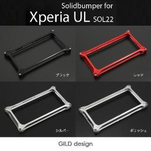 「送料無料」 ギルドデザイン Xperia UL ( エクスペリア UL) SOL22 用 アルミバンパー GX-107 Solid bumper for XPERIA UL SOL22 アルミケース スマホケース au|winglide