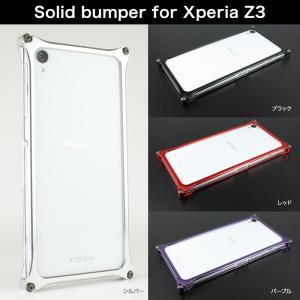 『送料無料』 Xperia Z3 「docomo SO-01G」「au SOL26」「SoftBank 401SO」 アルミバンパー 『GILD design Solid bumper for Xperia Z3 GX-113』 スマホケース winglide