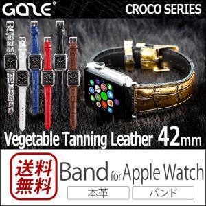 GAZE Apple Watch 42mm バンド クロコシリーズ  レザー|winglide